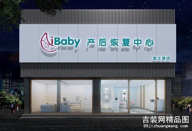 Baby产后修复中心装修案例